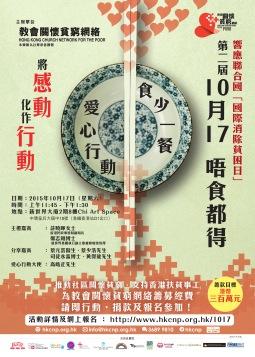 教關1017唔食都得活動海報
