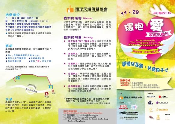 15157_TDWCMAfundraising-leafletA