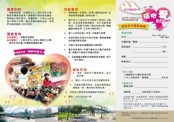 15157_TDWCMAfundraising-leafletB