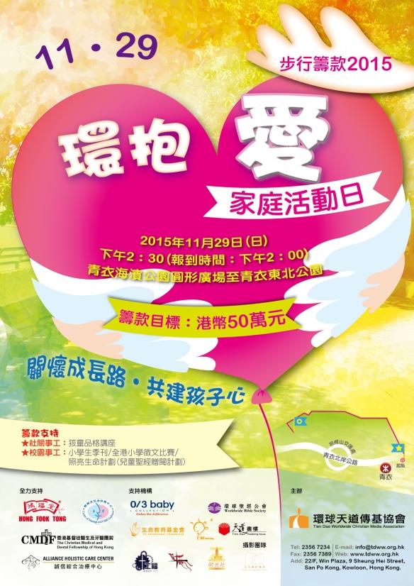 15157_TDWCMAfundraising-poster