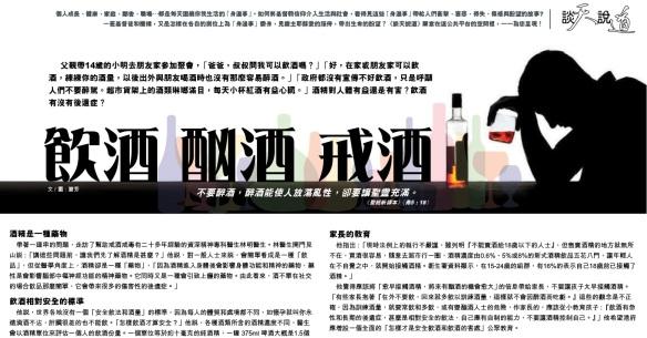 20150915飲酒 酗酒 戒酒