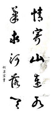 情寄山連水_筆求河落天 (Final)