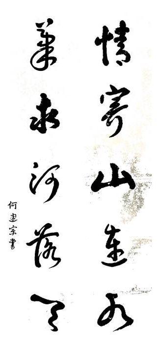 情寄山連水_筆求河落天 (Final).jpg