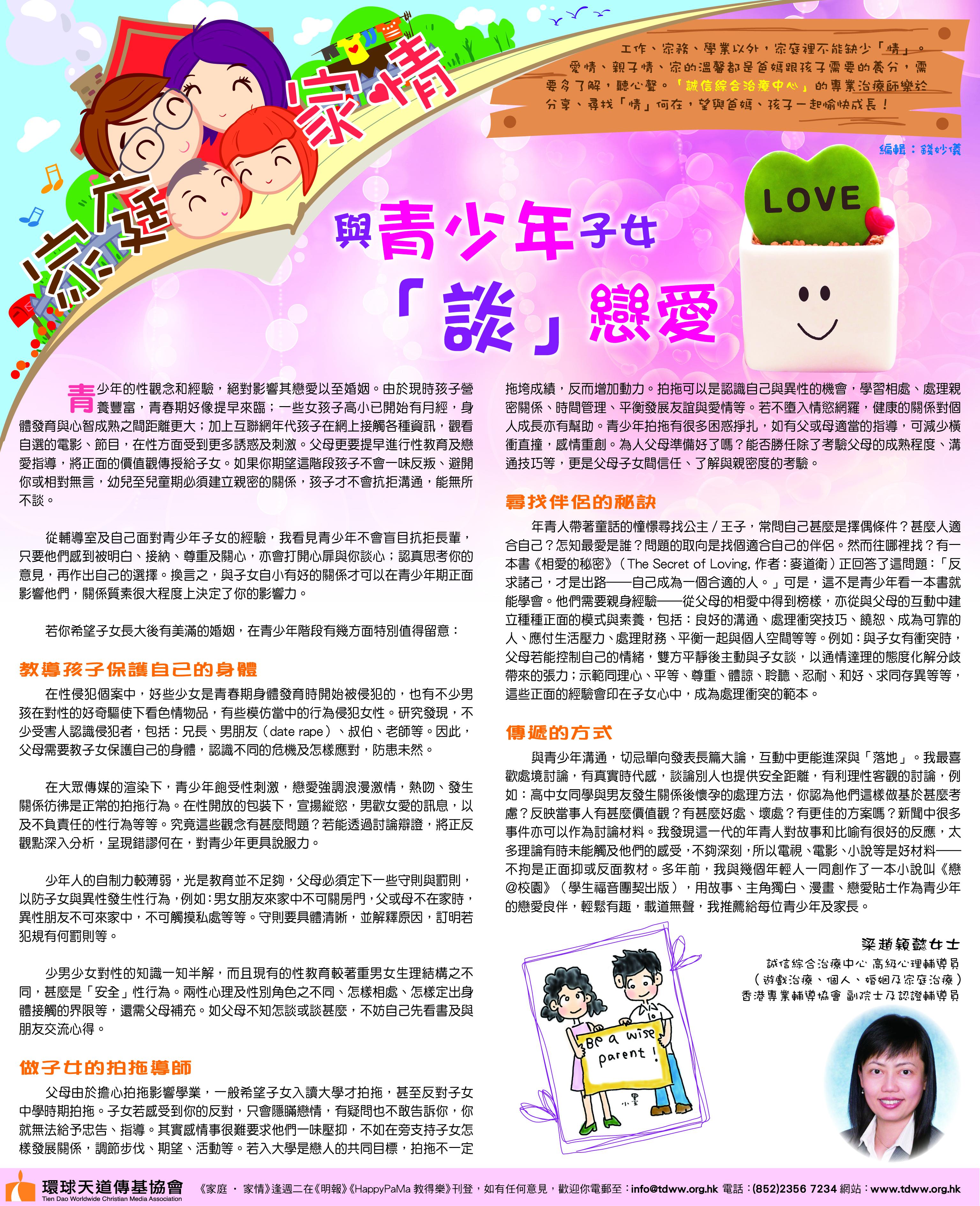 MingPao-01Dec-output.jpg