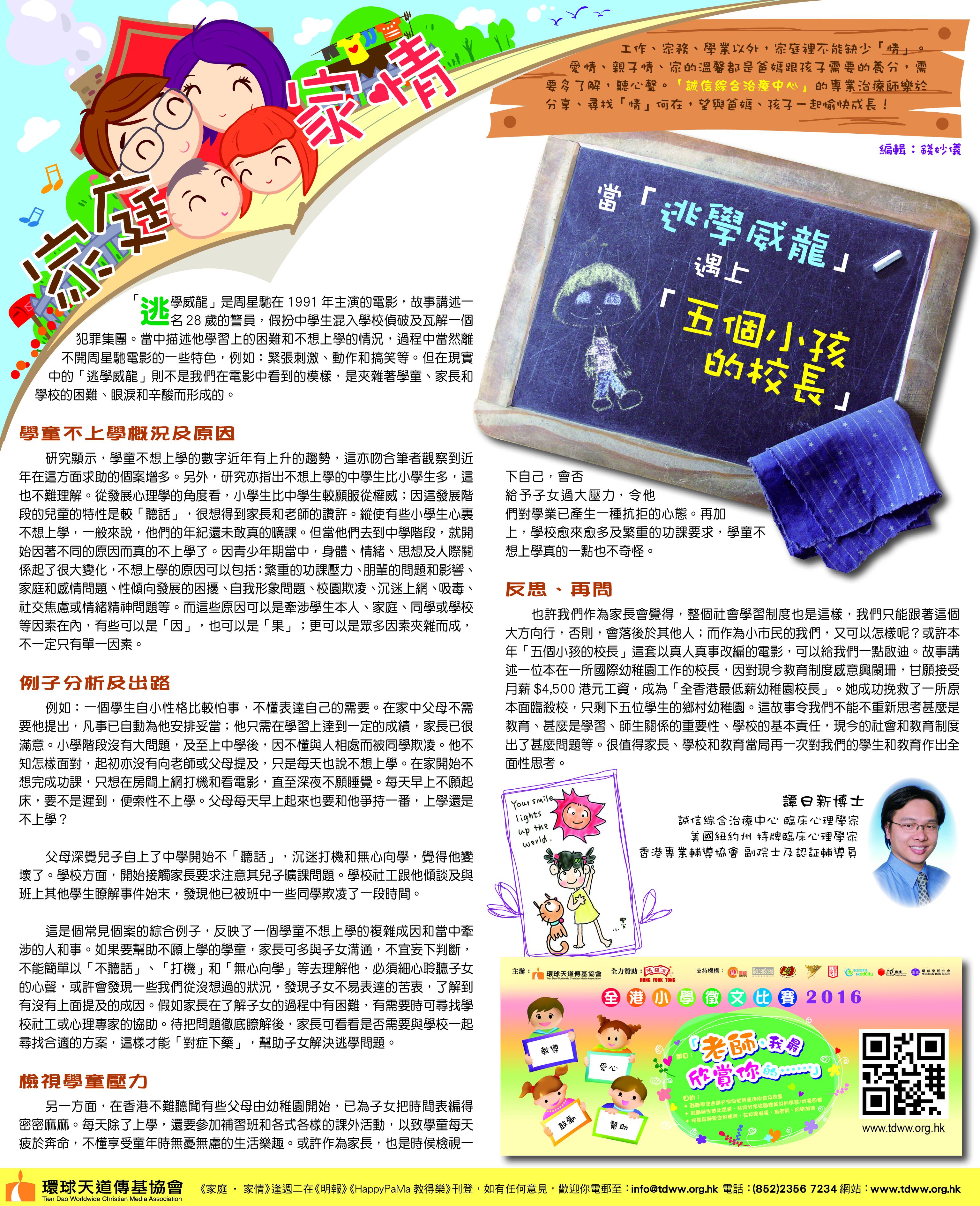 MingPao-29Dec-output.jpg