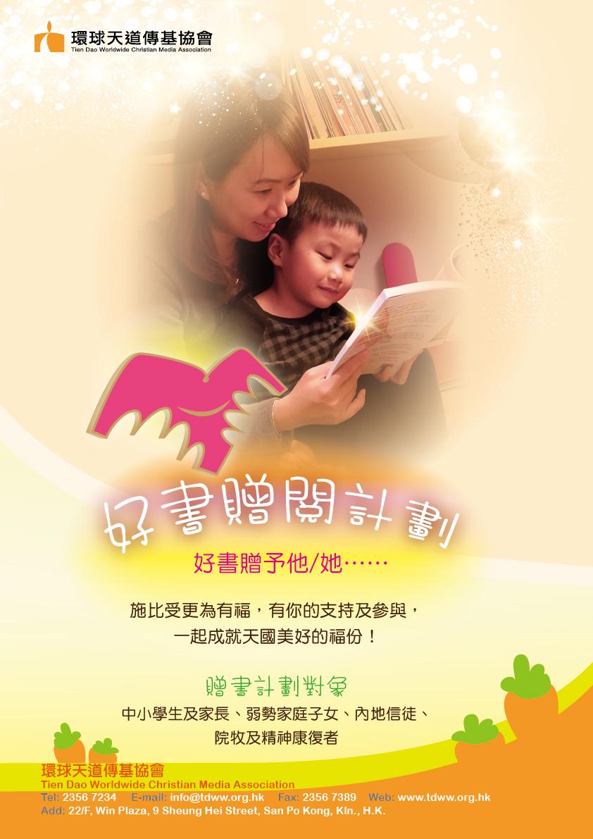 15312_好書贈閱計劃BookGiving-Poster2