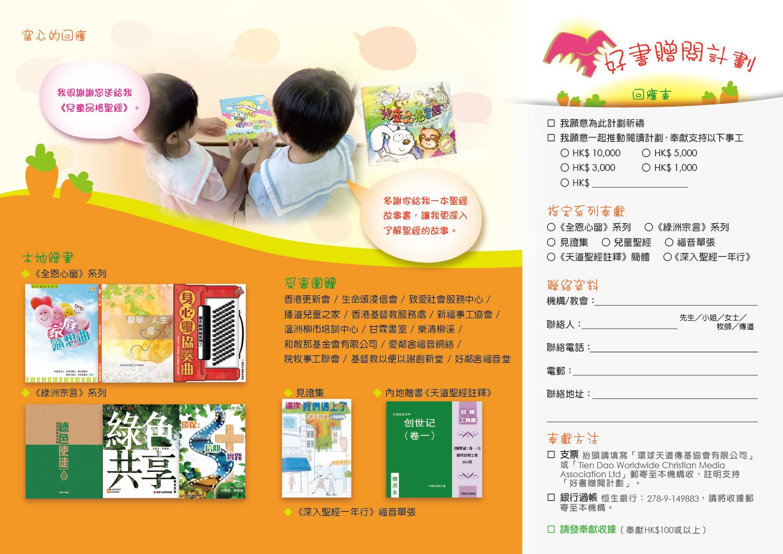 BookGivingformB.jpg