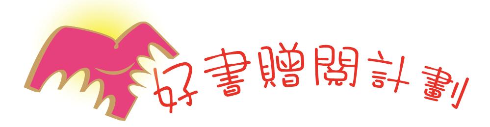 好書贈閱計劃logo2 s