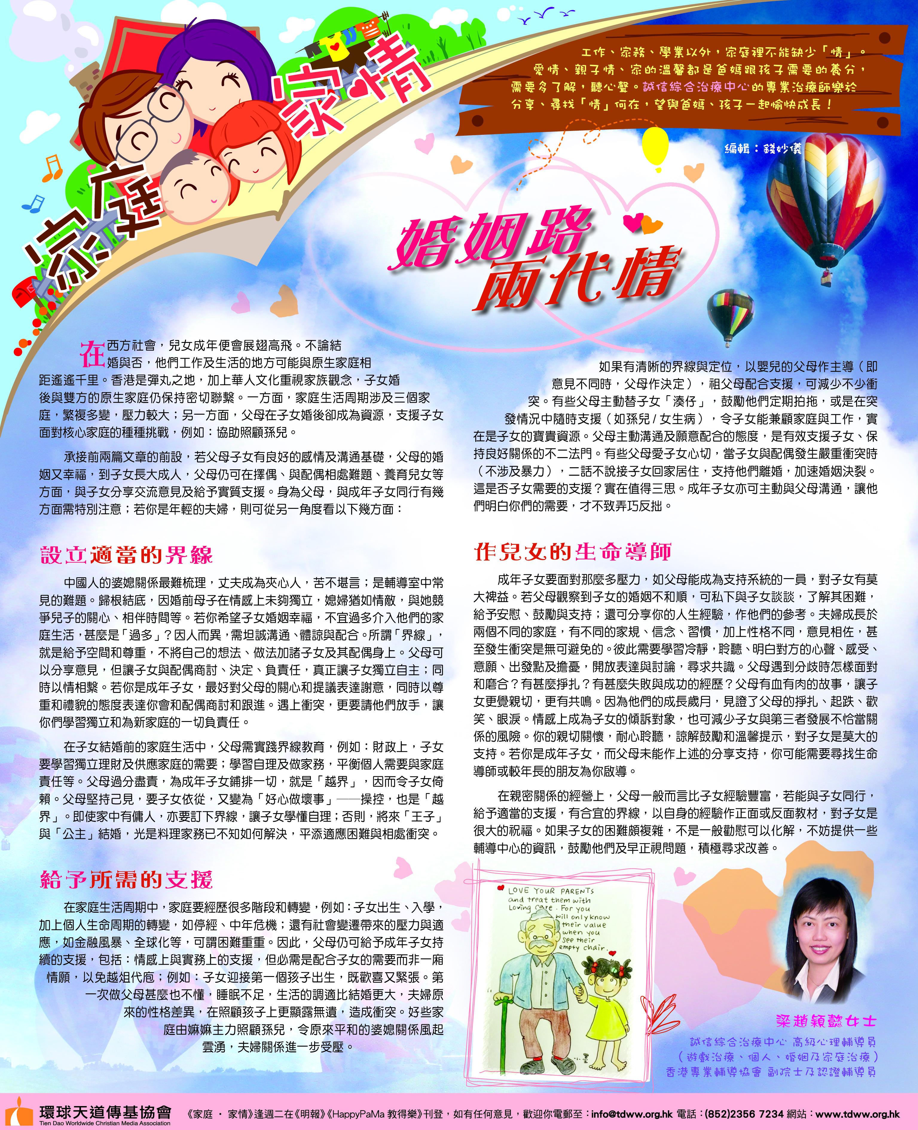 MingPao-05Jan-outputfinal.jpg