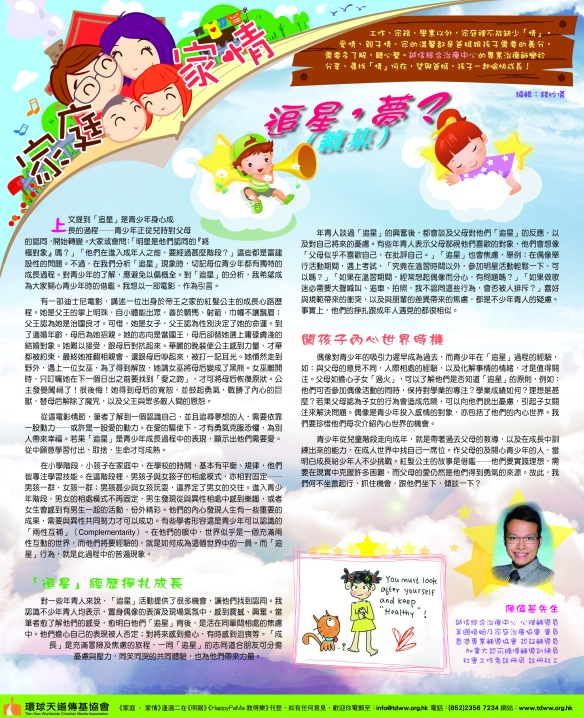 MingPao-12Jan-output.jpg