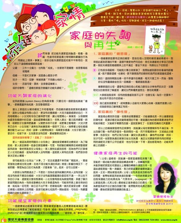 MingPao-19Jan-output