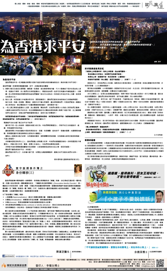 2016Feb17為香港求平安.jpg