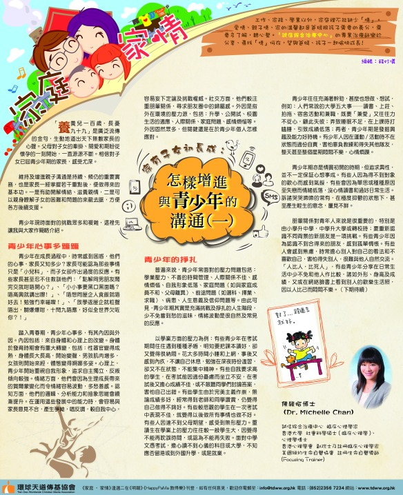 MingPao-09Feb-output