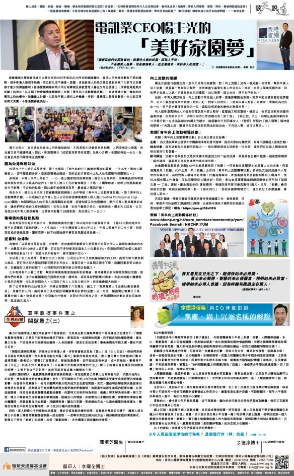 20160316電訊業CEO楊主光的「美好家園夢」.jpg