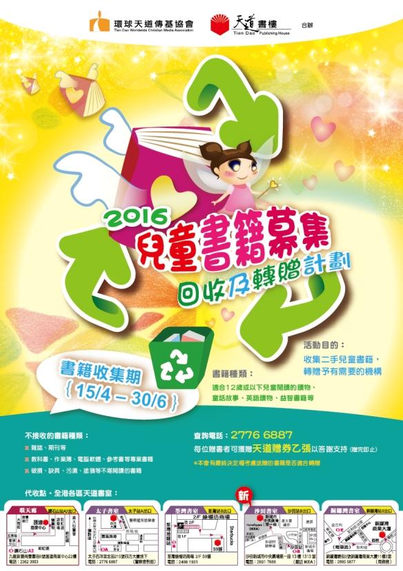 16052_TDPH2ndHandKidBookPromo-poster.jpg