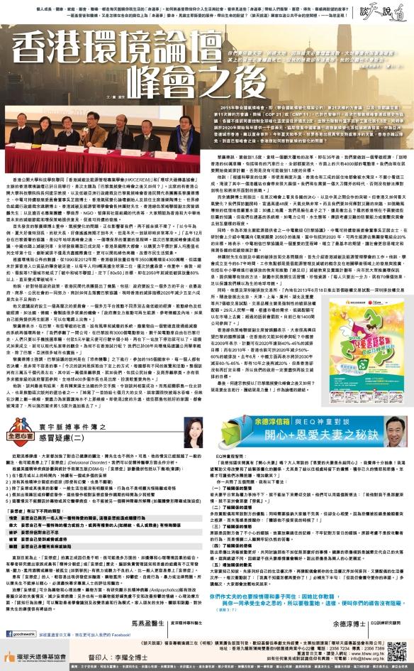 2016April13香港環境論壇﹕峰會之後.jpg