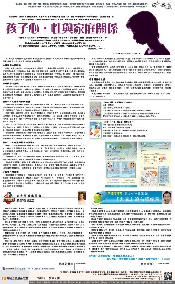 2016April20孩子心.性與家庭關係.jpg