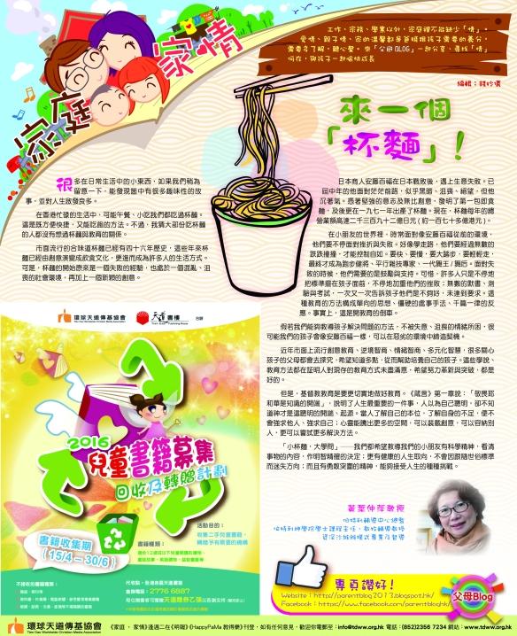 MingPao-19Apr-outputfinal