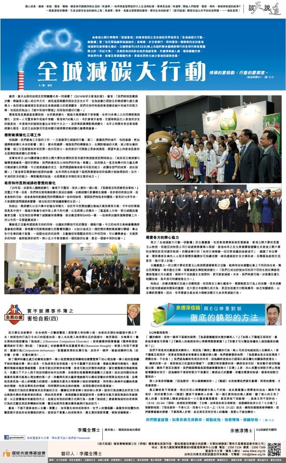 2016May25全城減碳大行動.jpg
