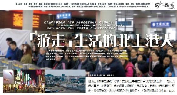 2016June15「游走」生活的北上港人.jpg