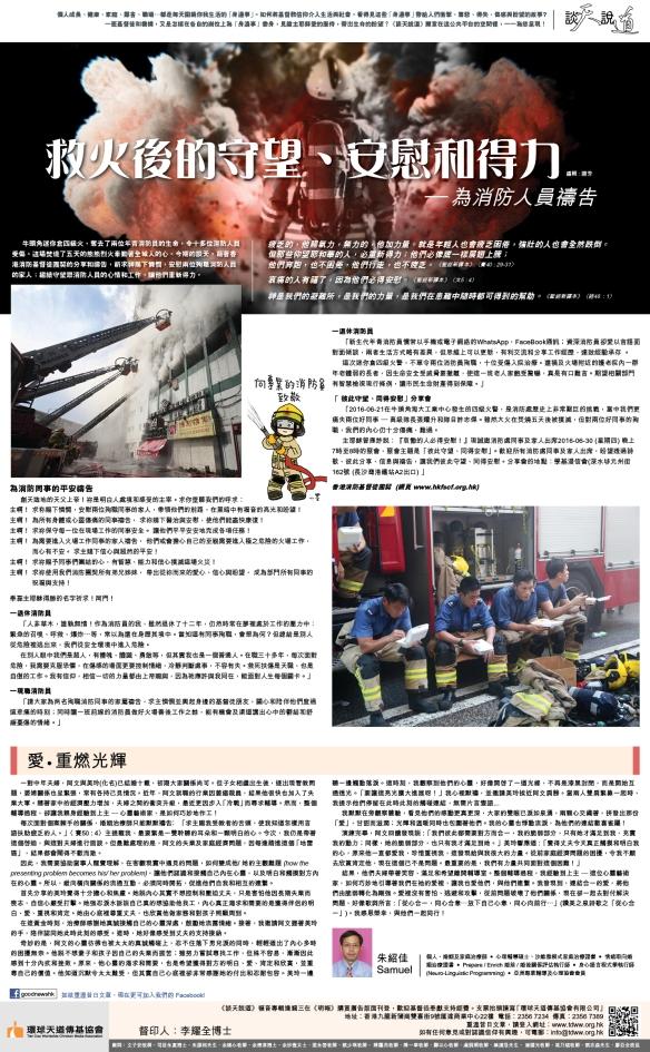 2016June29   救火後的守望、安慰和得力—為消防人員祈禱.jpg