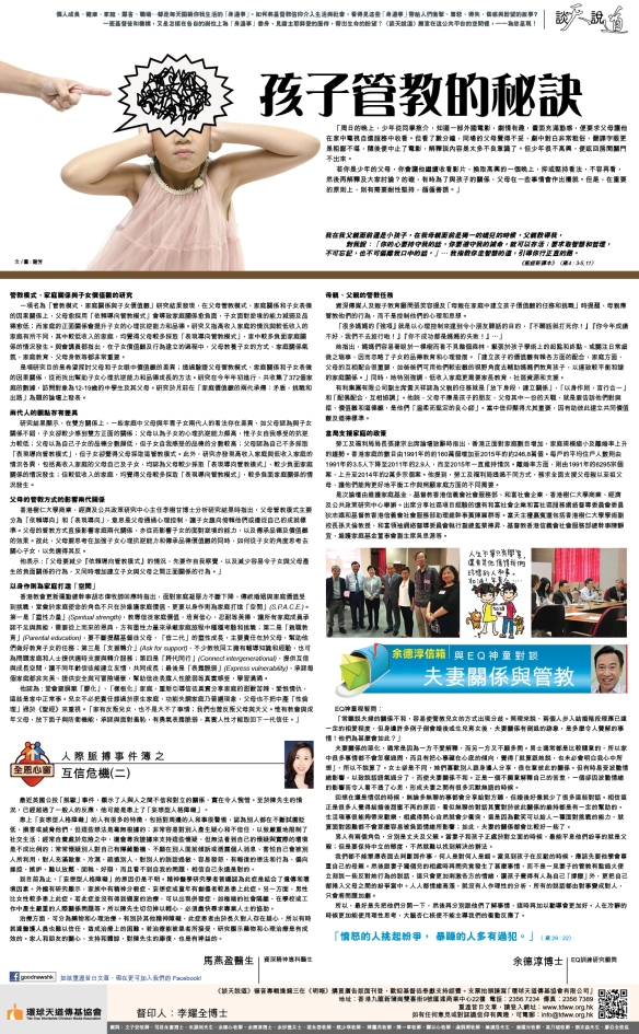 2016July13孩子管教的秘訣.jpg