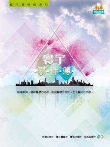 寰宇事件簿cover