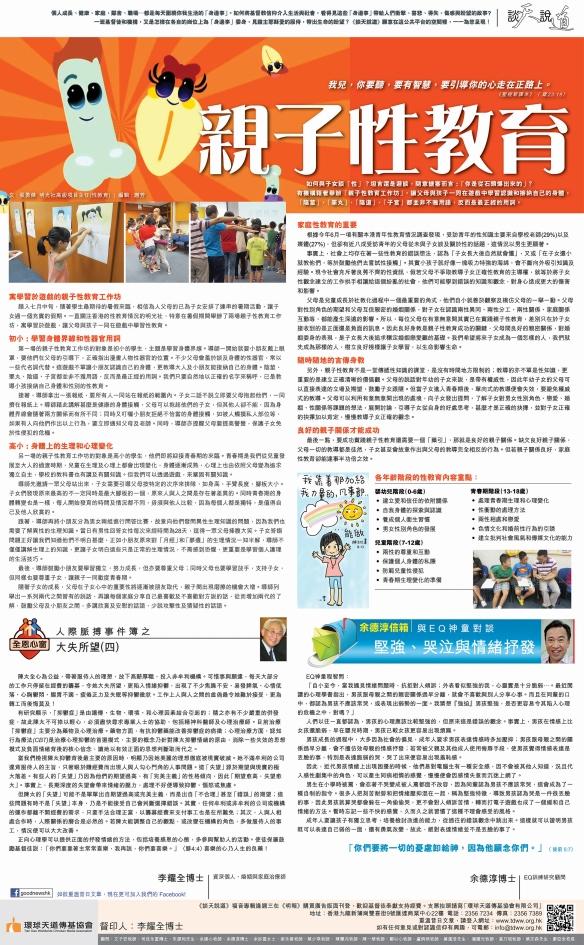 2016Aug24親子性教育.jpg