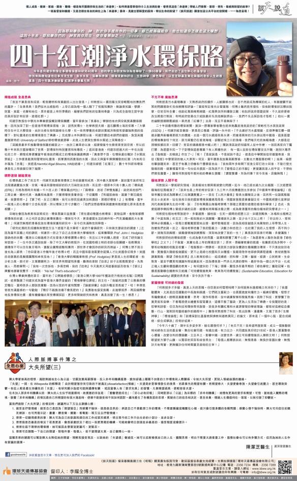 2016Aug_17四十紅潮淨水環保路(高清).jpg