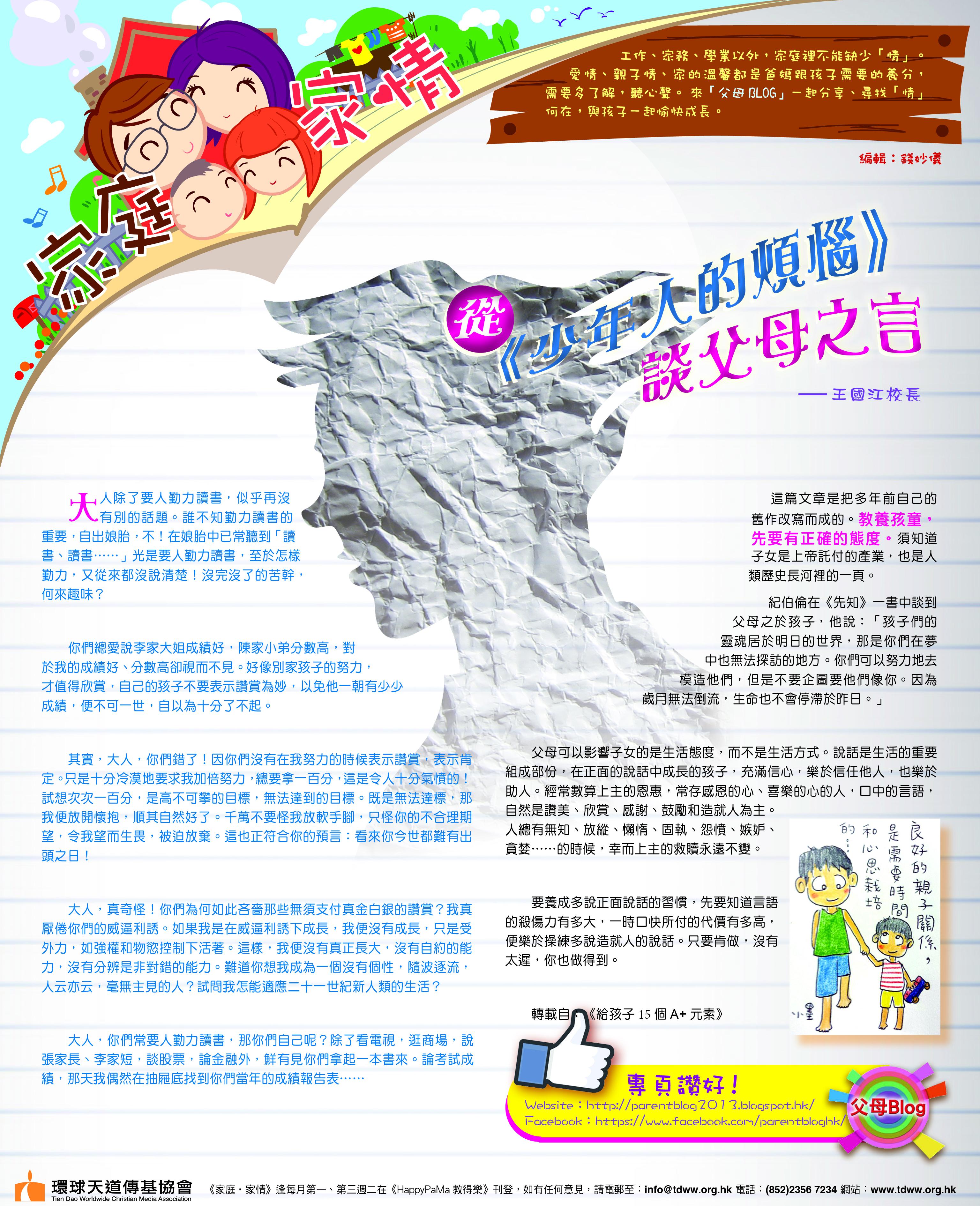 mingpao-3jan-output
