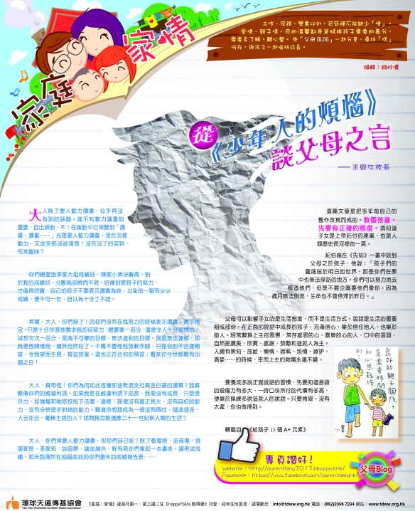 mingpao-3jan-output