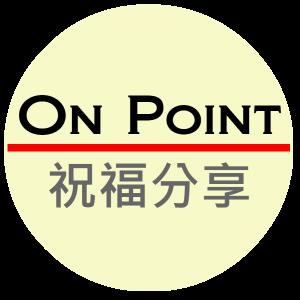 onpointlogo