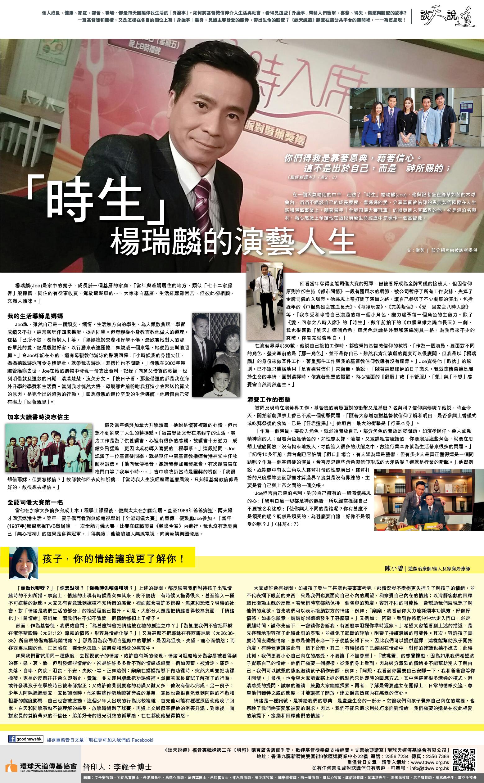 2017March29「時生」楊瑞麟的演藝人生.jpg