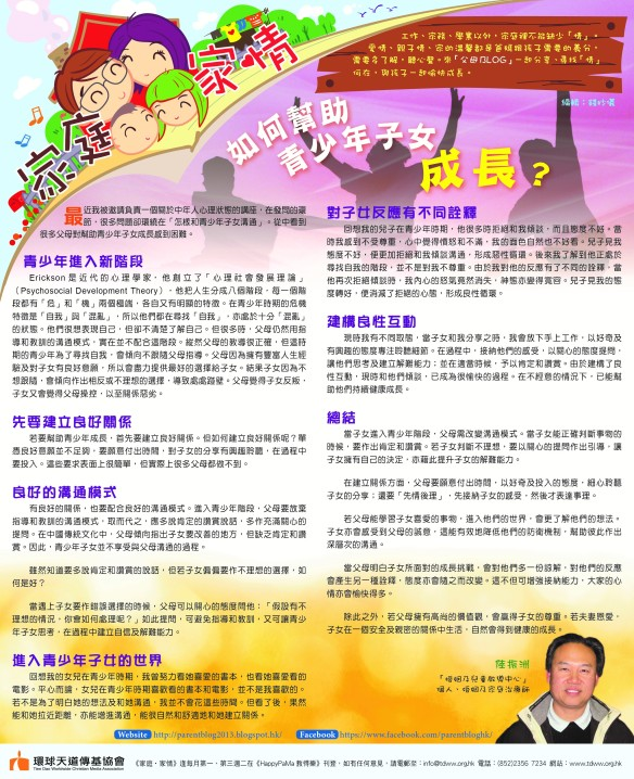Mingpao-7Mar-output