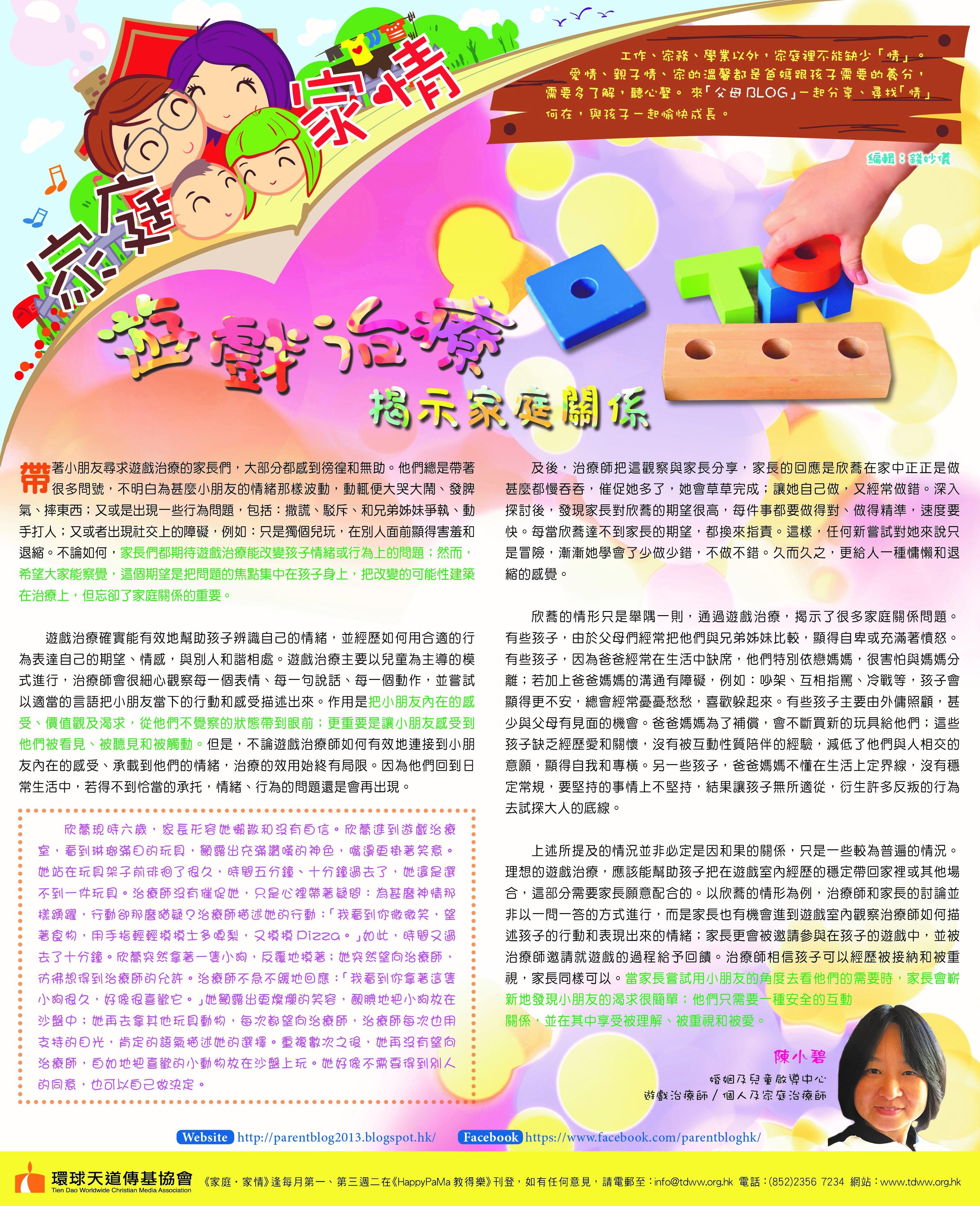 Mingpao-Output21March2017