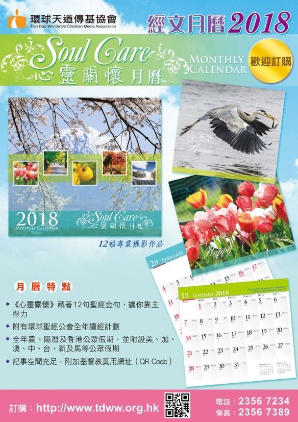 月曆訂購宣傳 2s