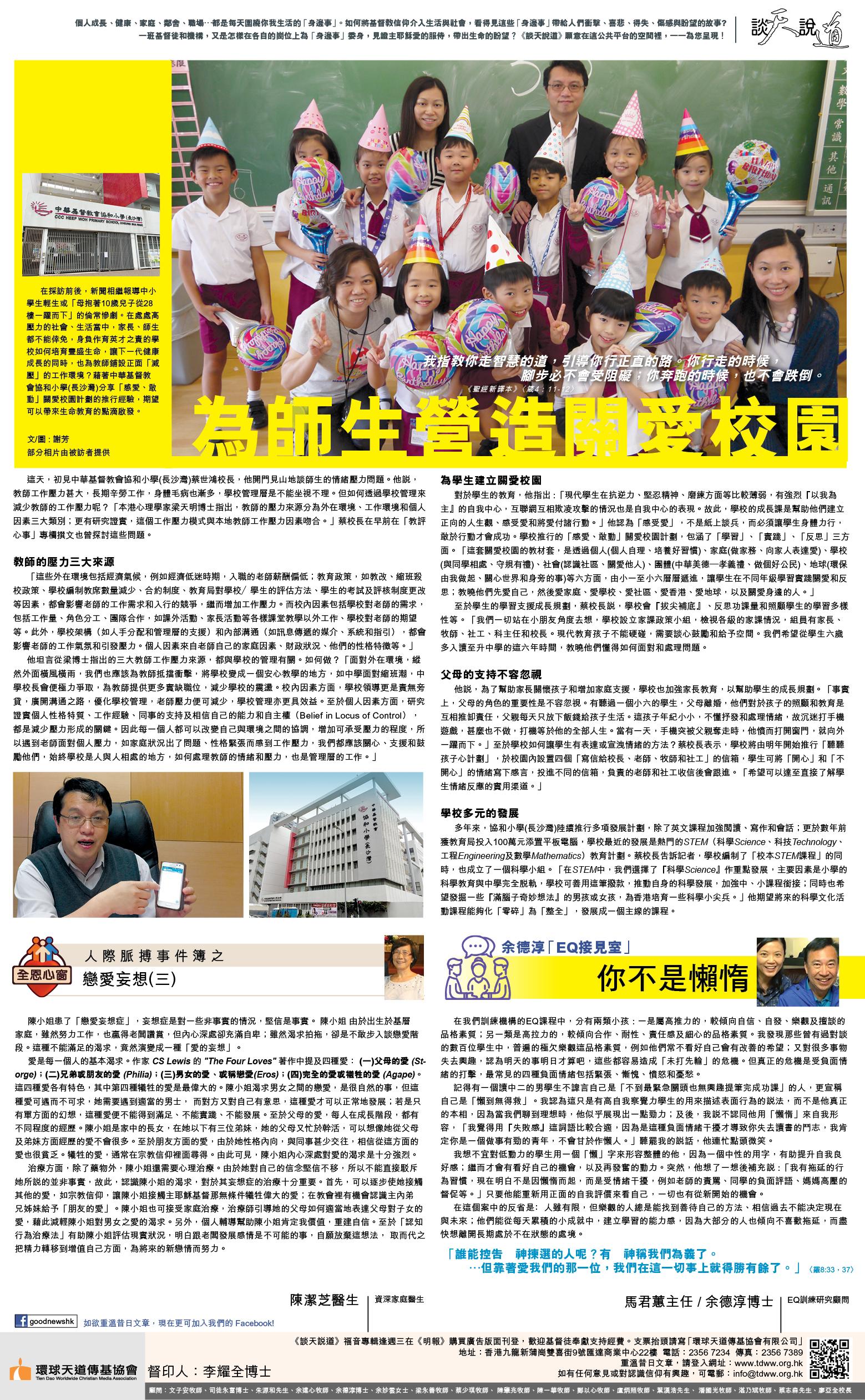 2017July14為師生營造關愛校園.jpg