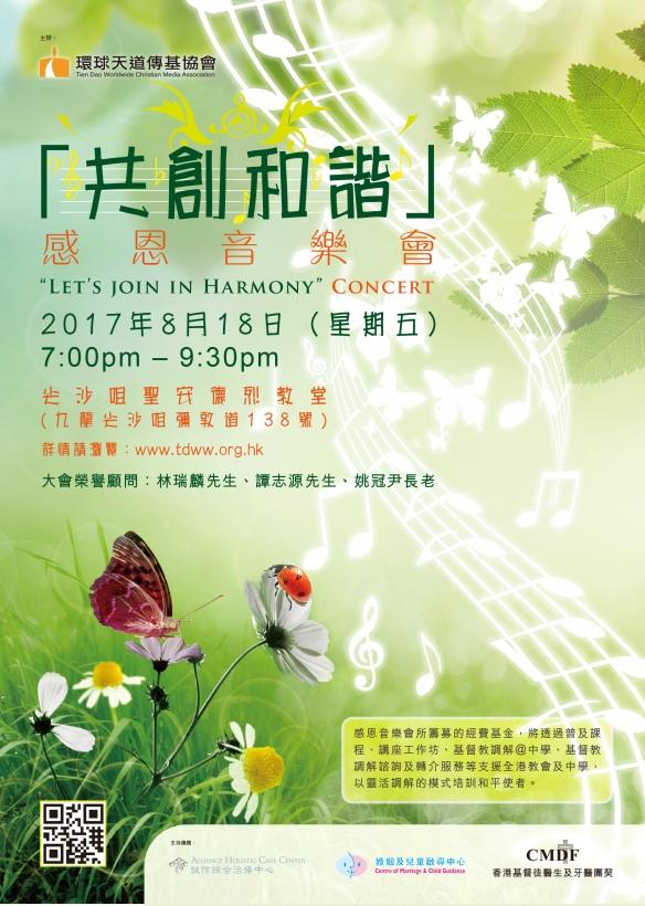 Tien Tao Music Consert Poster 1 v2