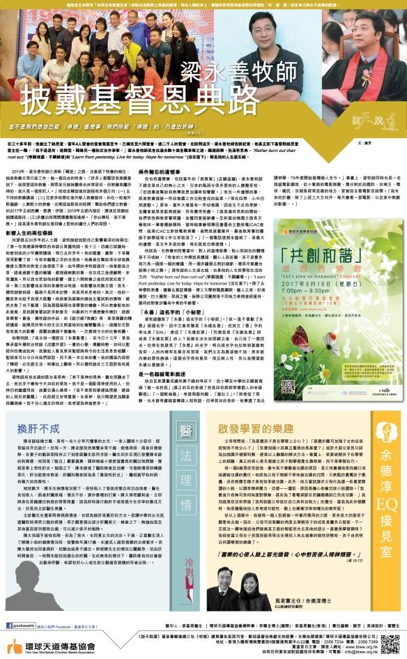 2017Aug2披戴基督恩典路 — 梁永善牧師.jpg