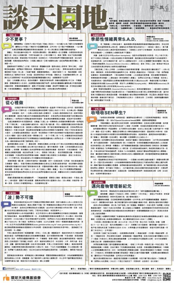 2017Aug_30_談天園地