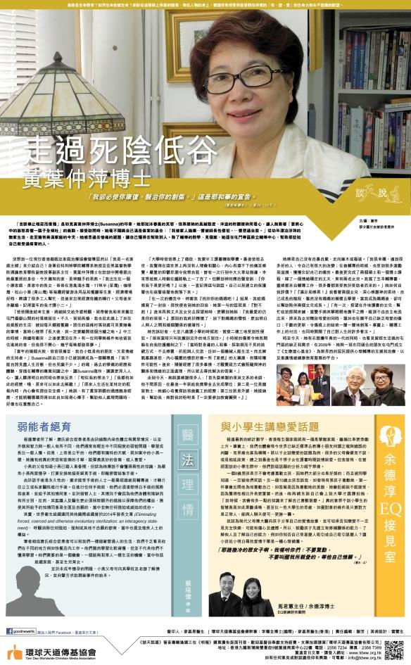 2017Oct11走過死陰低谷—黃葉仲萍博士