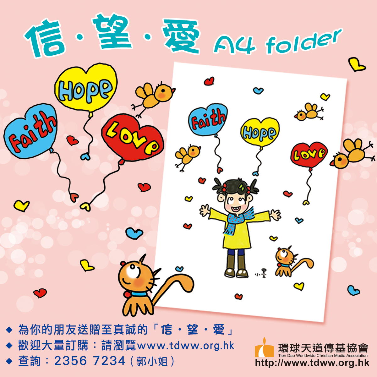 Folder-1200x1200