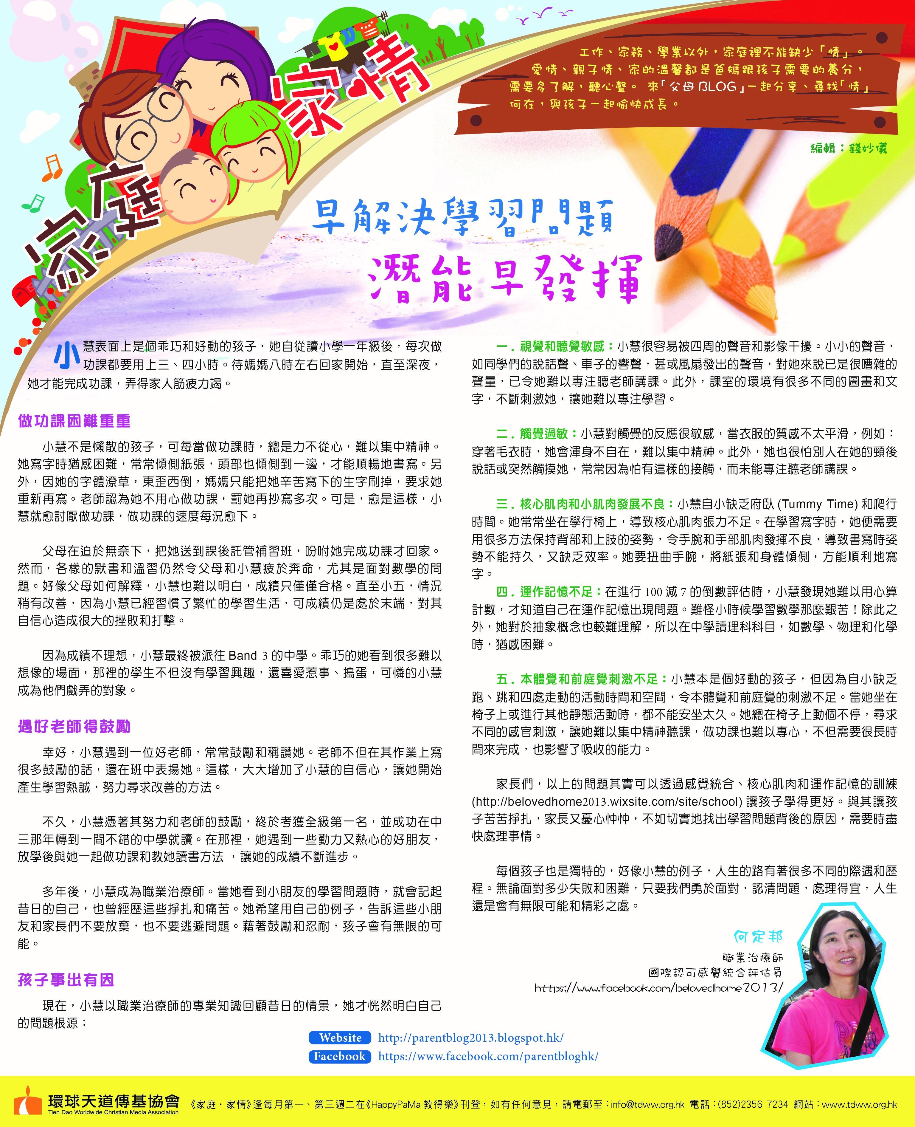 Mingpao-output-07NOV2017