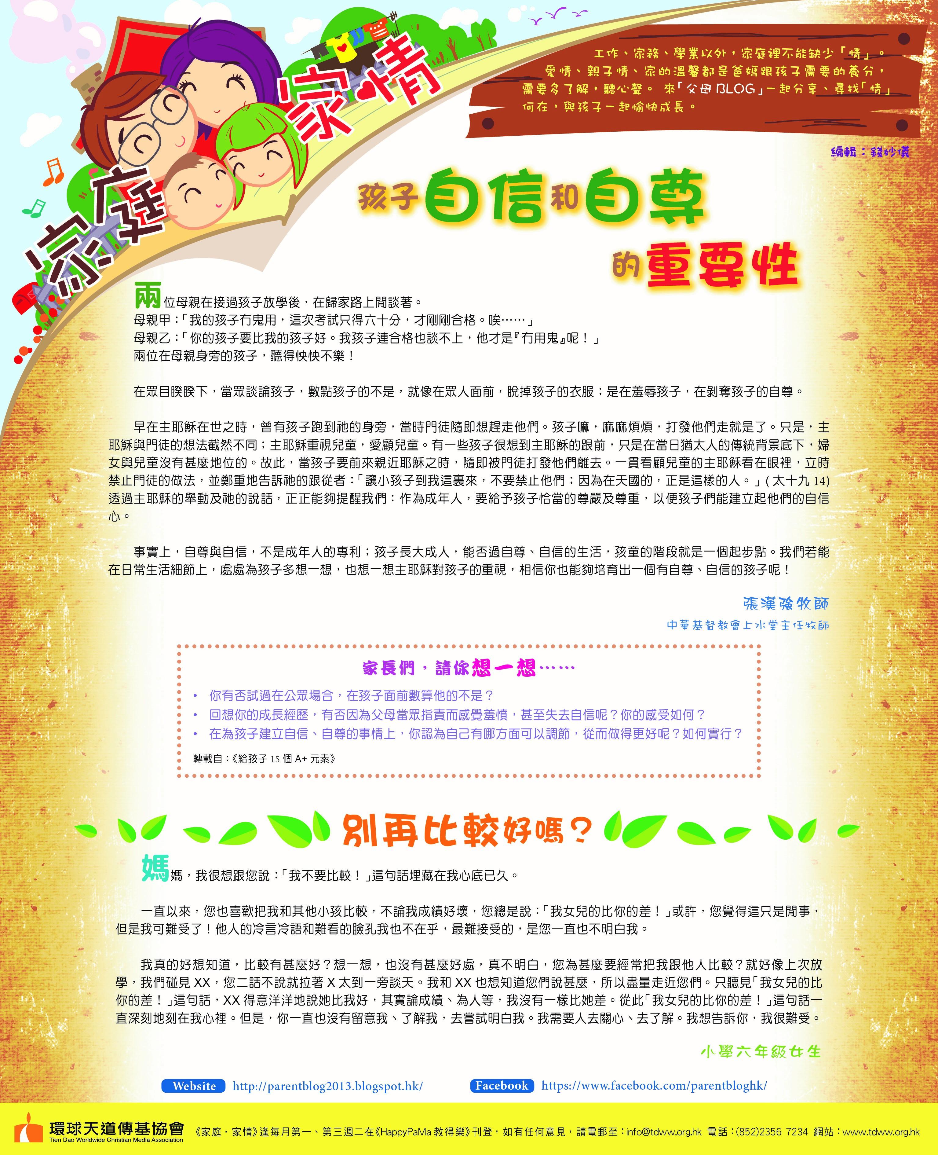 Mingpao-output-05DEC2017