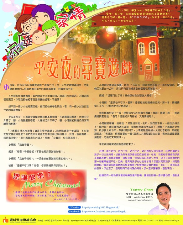 Mingpao-output-19DEC