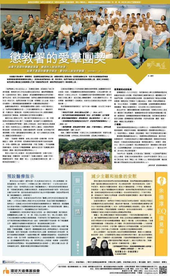 2017Jan_24懲教署的愛羣團契