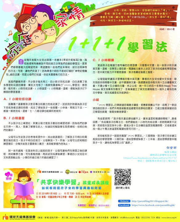 Mingpao-Output-16JAN18