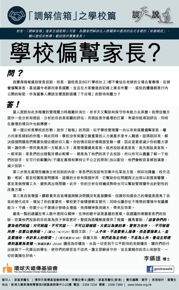 2018May_29_調解信箱.jpg