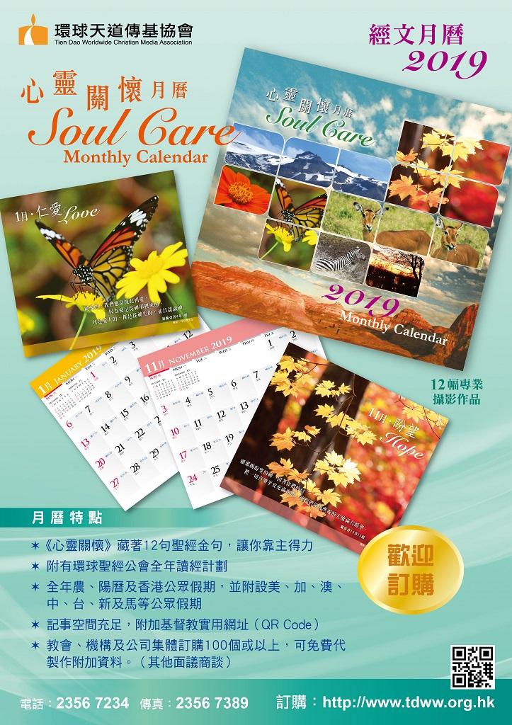 2019 Calendar promotion_A4-01 1024