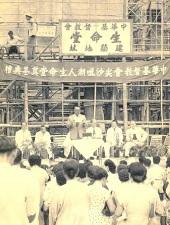 02_1949年 尖沙咀生命堂第一座聖堂奠基禮